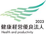 2020 健康経営優良法人