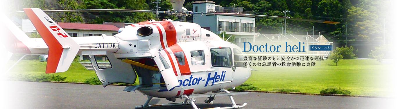豊富な経験のもと安全かつ迅速な運航で多くの救急患者の救命活動に貢献