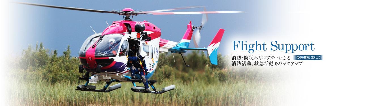 消防・防災ヘリコプターによる消防活動、救急活動をバックアップ